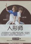 [Fanfic] Nhân hình sư – C8 (ChanBaek – Trungthiên)
