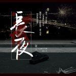 [Fanfic] Đêm dài – 01 (Xán Bạch / Trungthiên)